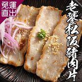 海鮮王 黃金特級松阪豬肉片 *4包組(300g±5%/包)【免運直出】