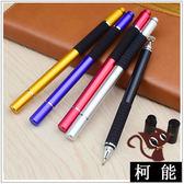 雙頭高精度觸控筆【7514】高精度細頭觸控筆繪畫手寫筆