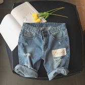 聖誕節交換禮物-牛仔短褲 夏季男士五分褲休閒男褲韓版潮直筒學生破洞褲子