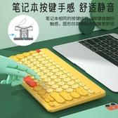 鍵 盤無聲靜音USB外接小型電腦家用辦公男生女生可愛迷你便攜台式(聖誕新品)