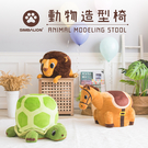 【雄獅】超可愛動物造型椅 (3款可選 馬...