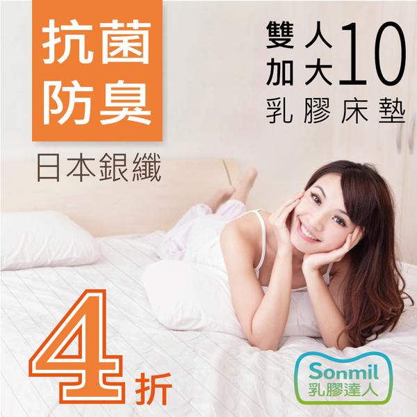 乳膠床墊10cm天然乳膠床墊雙人加大6尺 sonmil銀纖維永