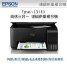 EPSON L3110 三合一連續供墨複合機(原廠未拆封)(含稅含運) *2018年式限量商品*原廠配送*含4色墨水*