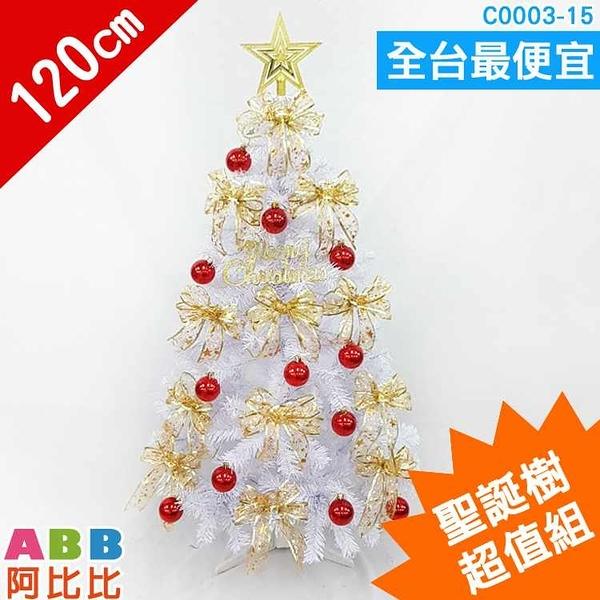 C0003-15_聖誕樹_4尺_超值組#聖誕派對佈置氣球窗貼壁貼彩條拉旗掛飾吊飾