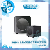 【千里尋音】無線8吋主動式超重低音喇叭/低音炮QX-WS9 影音 KTV K歌 重低音 音響 喇叭