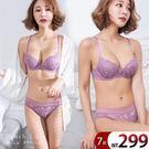 內衣 裸空性感成套內衣組(三色:紫、紅、...