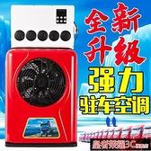 車載空調 貨車空調駐車車載12v24v直流變頻獨立制冷卡車工程機械車電動空調YTL