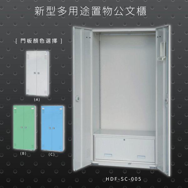 ~台灣製造~大富 HDF-SC-005 新型多用途公文櫃 組合櫃 置物櫃 多功能收納櫃