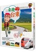 林龍的寶島行李箱系列1 來趣台東:尚趣味的景點典故、風土人情、正港玩法,你所不知