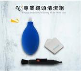 【Bomgogo】手機鏡頭專業清潔套組 內含 氣吹球 清潔刷 擦拭布 『艾司豆』