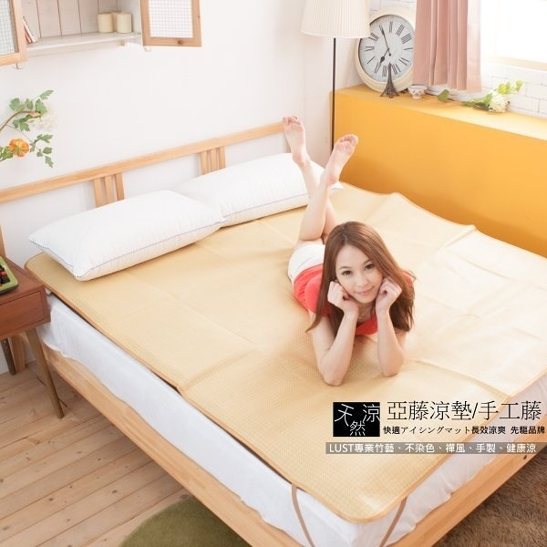LUST生活寢具 3.5尺單人加大 亞藤涼蓆/ 超柔軟/麻將/草蓆/柔軟舒適【攜帶方便】