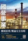 2019年機械原理(機械概論)完全攻略(國營事業、中鋼、台電、中油、台水招考適用)(T070E19-1)