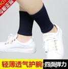 純棉護腳踝男護腕護踝裸護腳腕保暖襪套女護腳脖子超薄款防寒夏季【快速出貨】