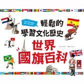 世界國旗百科:輕鬆的學習文化歷史(新版)