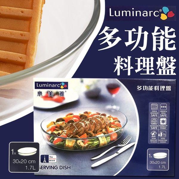 法國 樂美雅Luminarc 多功能料理盤 (1.7L) ◎花町愛漂亮◎ LA