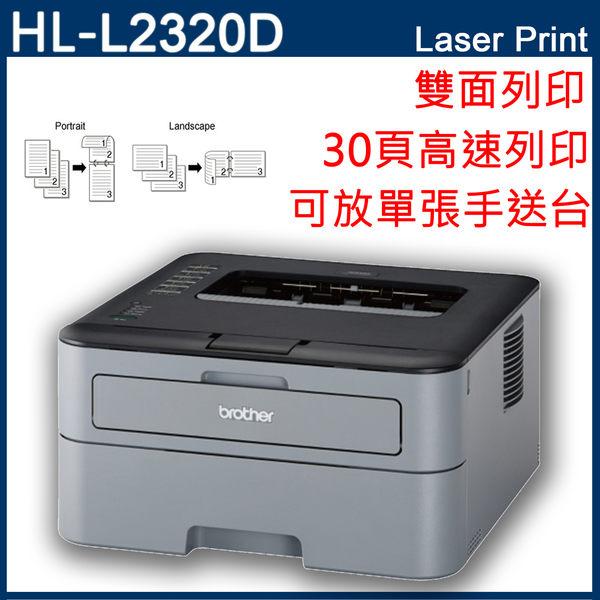【雙面列印】Brother HL-L2320D 高速黑白雷射自動雙面印表機~跟MFC-L2700D.DCP-L2520DW耗材一樣