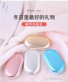 暖手蛋可愛學生手握速熱防爆小型便攜USB行動電源自發熱暖手寶 交換禮物