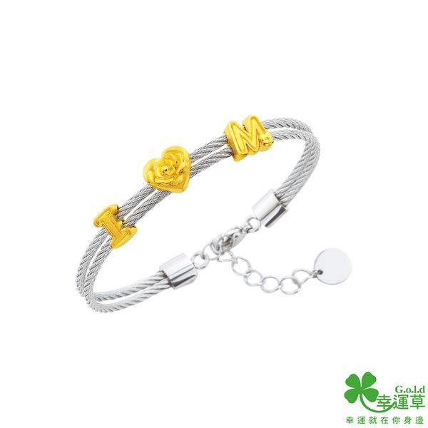 幸運草金飾 愛媽咪黃金/白鋼手環