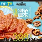 這是我的溫柔【快車肉乾】7折-肉紙+泰式/小肉條/麻牛肉乾/魷魚片/腰果/核桃:共2包388元【免運】