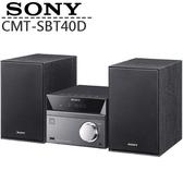 【限量特賣+24期0利率+公司貨保固一年】SONY CMT-SBT40D 床頭音響