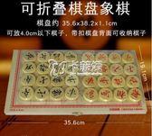 學生成人初學者中國象棋子抗摔耐用配塑料棋紙皮革棋盤   卡菲婭