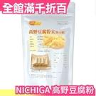 日本 NICHIGA 高野豆腐 粉豆腐 150g 凍豆腐 凍み豆腐 大豆粉 養生 代替麵粉 兒童食品 【小福部屋】