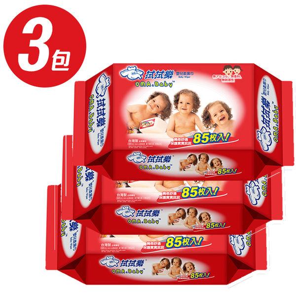 【拭拭樂】 嬰兒柔濕巾 3包x85枚入 紅色 2603 好娃娃