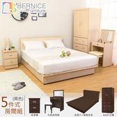 Bernice-莫特5尺雙人抽屜床房間組-5件組(兩色可選