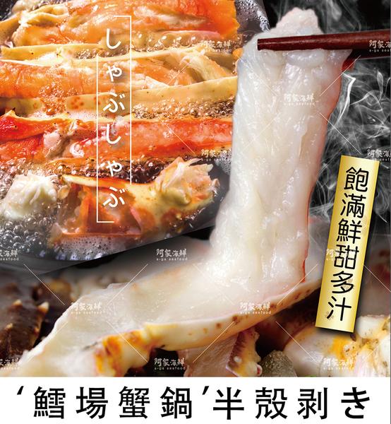 頂級生凍鱈場蟹切盤 400g±10%/盒#鱈場蟹#切盤#超鮮甜#俄羅斯#火鍋#清蒸