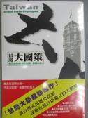 【書寶二手書T5/社會_MLG】台灣大國策_袁紅冰_未拆