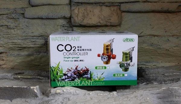 【西高地水族坊】台灣ISTA伊士達 二氧化碳 CO2單錶 電磁閥控制器(鋁瓶上開型) 英雄塗裝系列