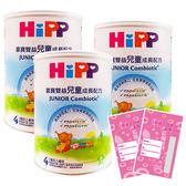 【奇買親子購物網】HiPP喜寶 雙益4兒童成長配方奶粉/3入+Fibo 拋棄式奶粉袋(10入/包)