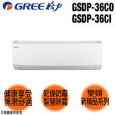 【GREE格力】4-5坪變頻分離式冷氣 GSDP-36CO/GSDP-36CI