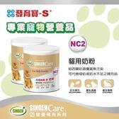 *KING WANG*台灣 發育寶Care系列《貓用奶粉NC2》200g