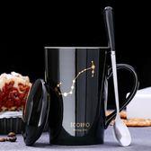 馬克杯 情侶星座杯子陶瓷馬克杯帶蓋勺辦公室大容量水杯家用咖啡杯泡茶杯
