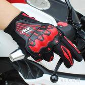 摩托車手套夏季賽車戶外騎行機車透氣防摔防滑全指四季騎士裝備男 QG4110『M&G大尺碼』