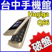 【台中手機館】Hugiga鴻碁Q66語音王 圖像速撥 大按鍵/大字體/大鈴聲 3G折疊機 銀髮族/老人機/孝親機