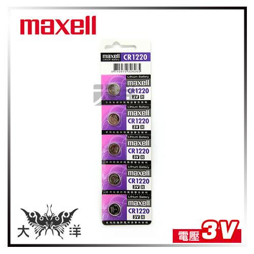 ◤大洋國際電子◢ Maxell CR1220 鈕扣電池(1顆) 3V 水銀電池 手錶 遙控器 計算機 CR1220-1