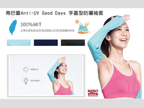 蒂巴蕾Anti-UV Good Days 手蓋型防曬袖套《Midohouse》