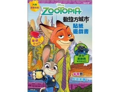 動物方城市 貼紙遊戲書 RG037 根華 (購潮8) Disney Zootopia
