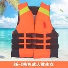 救生衣 救生衣大人釣魚船用專業便攜成人求生救身裝備兒童背心大浮力抗洪 霓裳細軟