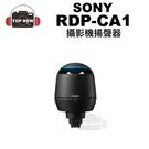 限量出清 公司貨 SONY RDP-CA1 攜帶型揚聲器 直接裝置熱靴上,不需另裝電池《台南/上新/免運費》