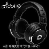idol K8 監聽級耳罩耳式耳機