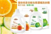 【御衣坊】水晶濃縮 橘子/檸檬 洗衣精2000ml
