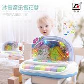多功能雪花音樂燈光兒童電子琴嬰幼兒益智早教音樂玩具0-3歲igo     琉璃美衣