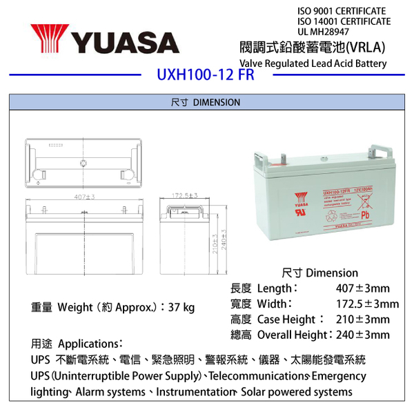 【YUASA湯淺】UXH100-12FR閥調式鉛酸蓄電池12V100AH Lead Acid / UPS不斷電.太陽能發電系統