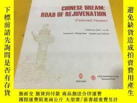 二手書博民逛書店chinese罕見dream road of rejuvenation中国梦复兴之路featured versio
