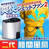 第二代 腰間空調 腰間風扇 涼風扇 水冷扇 USB迷你風扇 移動風扇 電風扇 爬山 機車 露營 【A63】