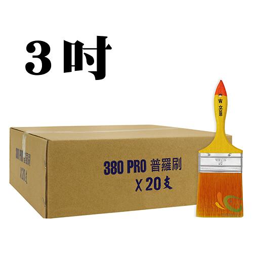 【漆寶】吉立380 PRO普羅化纖長毛刷3吋(20支裝/盒)