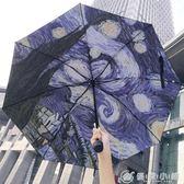 梵古雨傘女折疊韓國黑膠防曬小清新晴雨兩用文藝油畫星空傘太陽傘優家小鋪